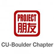 Pengyou Day at CU Boulder