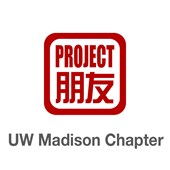 Thanksgiving Day Exchange | UW Madison Chapter