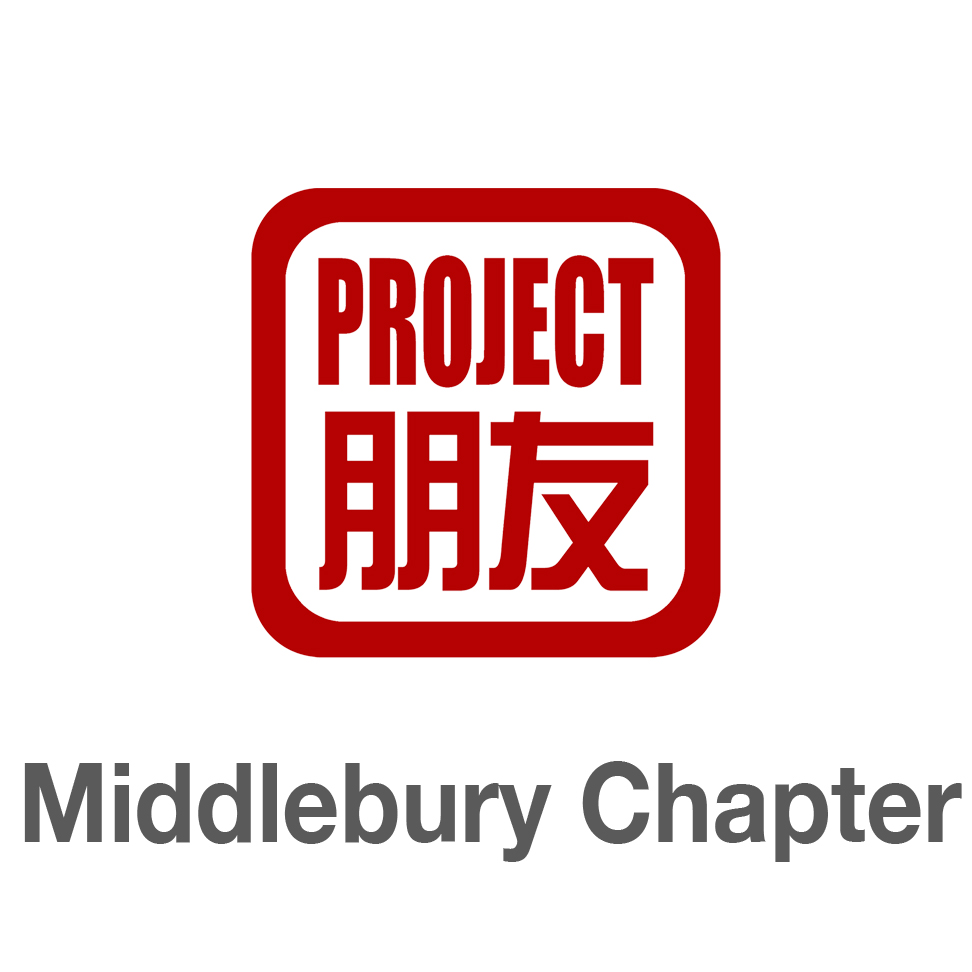 Project Pengyou Middlebury Chapter: Job and Internship Opportunities Panel