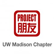 Pengyou Day at UW Madison
