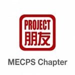 Project 朋友  Day at MECPS