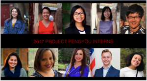 2017 ppy interns