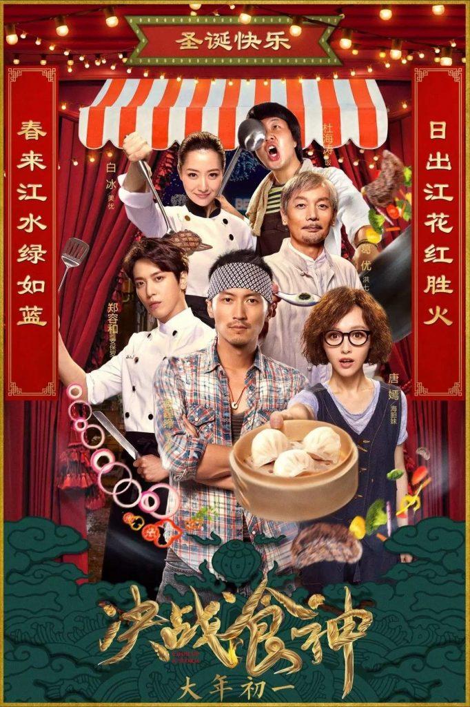 WM Global Film Festival | William & Mary Confucius Institute