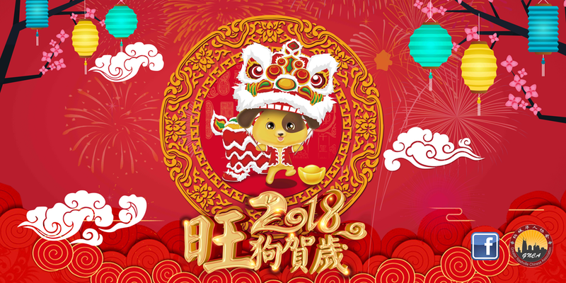 2018 Chinese New Year Celebration | Greater Nashville Chinese Association
