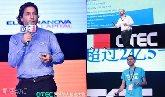 2018 International Startup Meetup