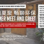 Environmental event flyer hutong draft 4