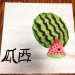 """Xi Gua"" = Watermelon!"