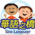 Sino Language Gateway