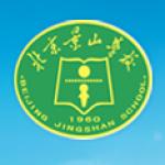 Newton Beijing Jingshan School Exchange Program