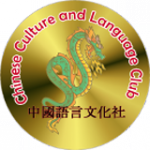 Chinese Culture and Language Club at University of South Florida