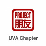 Group logo of Project Pengyou University of Virginia Chapter