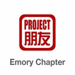 Project Pengyou Emory University Chapter