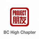 Group logo of Project Pengyou Boston College High School Chapter