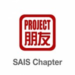Project Pengyou SAIS Chapter