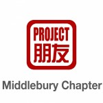 Project Pengyou Middlebury College Chapter