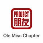 Group logo of Project Pengyou University of Mississippi Chapter
