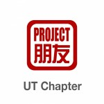 Group logo of Project Pengyou University of Tennessee Chapter