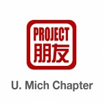 Group logo of Project Pengyou University of Michigan Chapter