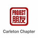 Project Pengyou Carleton College Chapter