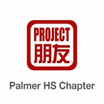 Project Pengyou Palmer High School Chapter