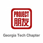 Group logo of Project Pengyou Georgia Institute of Technology Chapter
