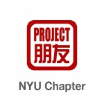 Group logo of Project Pengyou New York University Chapter