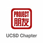 Group logo of Project Pengyou University of California San Diego Chapter