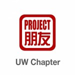 Group logo of Project Pengyou University of Washington Chapter