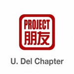 Group logo of Project Pengyou University of Delaware Chapter
