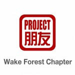 Group logo of Project Pengyou Wake Forest University Chapter
