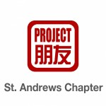 Project Pengyou St. Andrews Chapter
