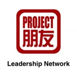 Project Pengyou Leadership Network