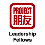 Project Pengyou Leadership Fellows Fall '14