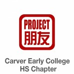Project Pengyou Carver Early College High School Chapter