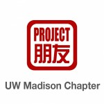 Group logo of Project Pengyou University of Wisconsin – Madison Chapter