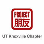 Group logo of Project Pengyou University of Tennessee at Knoxville Chapter