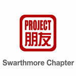 Project Pengyou Swarthmore College Chapter
