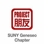 Project Pengyou SUNY Geneseo Chapter