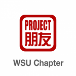 Group logo of Project Pengyou Washington State University Chapter