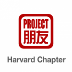 Project Pengyou Harvard Chapter