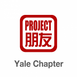 Project Pengyou Yale University Chapter