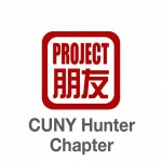 Group logo of Project Pengyou CUNY Hunter College Chapter