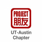 Group logo of Project Pengyou University of Texas-Austin Chapter