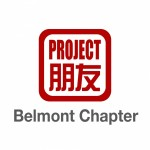 Group logo of Project Pengyou Belmont University Chapter