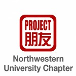 Project Pengyou Northwestern University Chapter