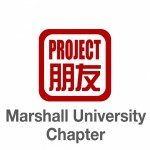 Group logo of Project Pengyou Marshall University Chapter