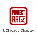 Project Pengyou University of Chicago Chapter