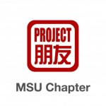 Group logo of Project Pengyou Montana State University Chapter