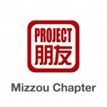 Group logo of Project Pengyou University of Missouri, Columbia Chapter