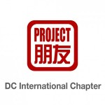 Group logo of Project Pengyou DC International School